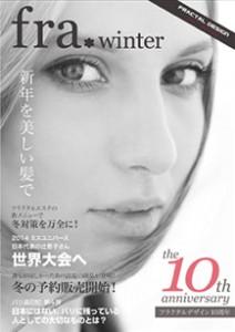 fra_winter2014_book